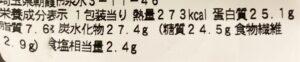 セブンのたんぱく質が摂れるチキン&スパイシーチリの栄養成分表示