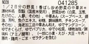 セブンの1/2日分の野菜!香ばし炒め野菜の中華丼の原材料