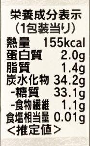 セブンのもちっとわらび餅 とろーり黒蜜入りの栄養成分表示