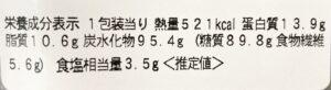 セブンの1/2日分の野菜!香ばし炒め野菜の中華丼の栄養成分表示