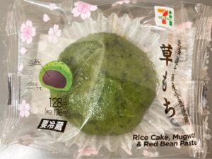 セブンの北海道十勝産小豆使用 草もち