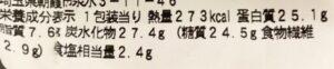 セブンのたんぱく質が摂れるチキン&スパイシーチリのカロリー