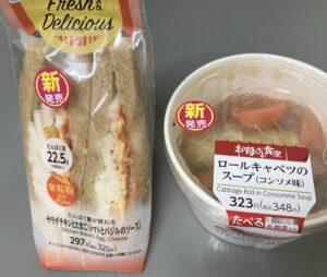 ファミマの全粒粉サンド サラダチキンとたまご(トマトとバジルのソース)の献立