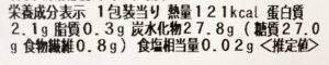 セブンの北海道十勝産小豆使用 草もちの栄養成分表示