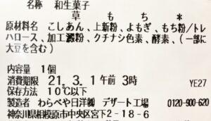 セブンの北海道十勝産小豆使用 草もちの原材料