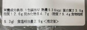 セブンのとろとろ玉子の特製親子丼の栄養成分表示