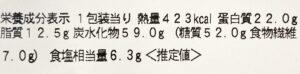 セブンの東京荻窪・春木屋監修チャーシュー麺の栄養成分表示