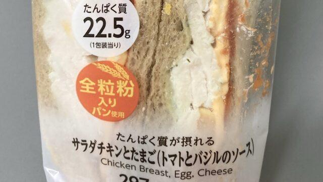 ファミマの全粒粉サンド サラダチキンとたまご(トマトとバジルのソース)