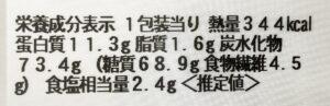 セブンのしらすと明太子のご飯の栄養成分表示