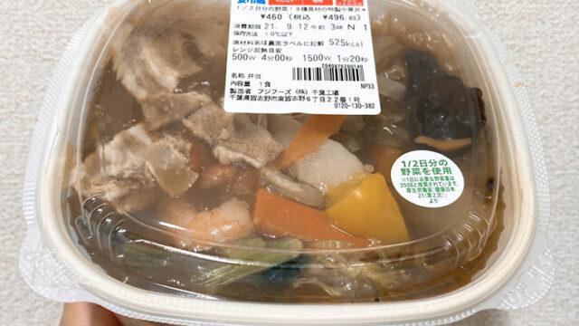 セブンの1/2日分の野菜!9種具材の特製中華丼