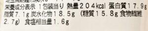 セブンのチキンサラダサンドの栄養成分表示