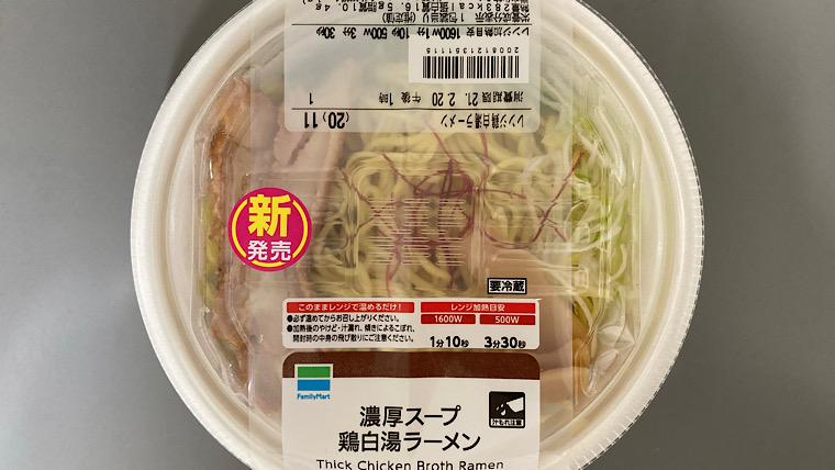 ファミマの鶏白湯ラーメン