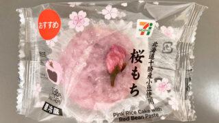 セブンの北海道十勝産小豆使用 桜もち