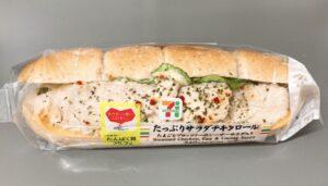 セブンのたんぱく質が摂れるサラダチキンロール
