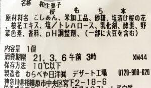 セブンの北海道十勝産小豆使用 桜もちの原材料