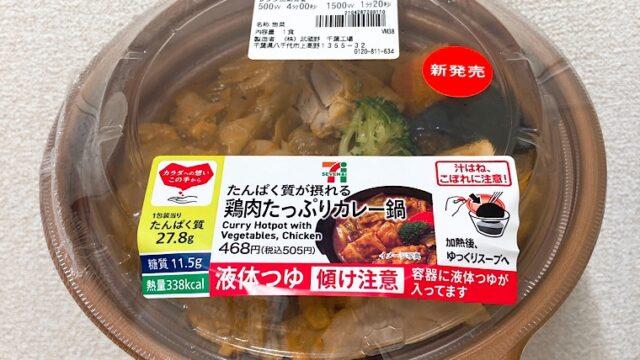 セブンのたんぱく質が摂れる 鶏肉たっぷりカレー鍋