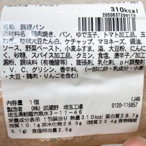 セブンのたんぱく質が摂れる ローストチキン&スパイシーチリの原材料とカロリー