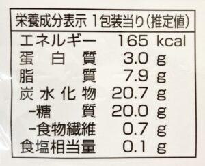 ファミマの5種のフルーツロール トライフルの栄養成分表示