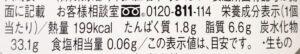 ファミマのやわらかお餅のいちご大福(つぶあん&ホイップ)の栄養成分表示