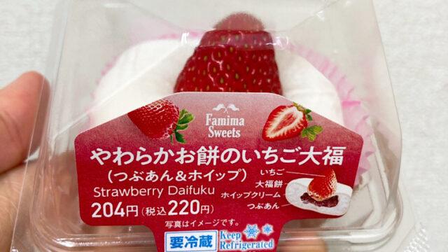 ファミマのやわらかお餅のいちご大福(つぶあん&ホイップ)