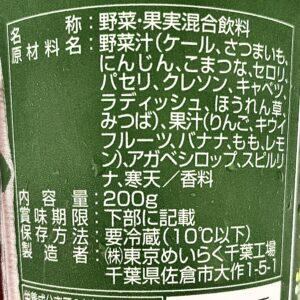 ローソンのグリーンスムージー OneDayの原材料