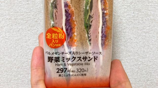ファミマの全粒粉サンド 野菜ミックスサンド