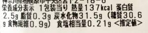 セブンの北海道十勝産小豆使用 桜もちの栄養成分表示