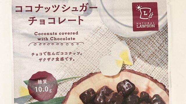 ローソンのココナッツシュガーチョコレート