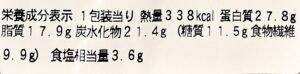 セブンのたんぱく質が摂れる 鶏肉たっぷりカレー鍋の栄養成分表示
