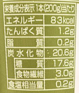 ローソンのグリーンスムージーの栄養成分表示