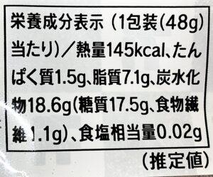 セブンの発酵バター香る 黄金色スイートポテトの栄養成分表示