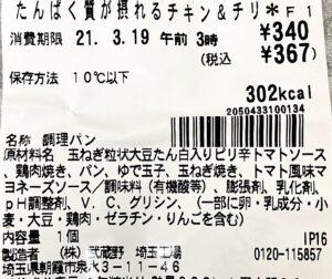 セブンのたんぱく質が摂れる ローストチキン&スパイシーチリの原材料