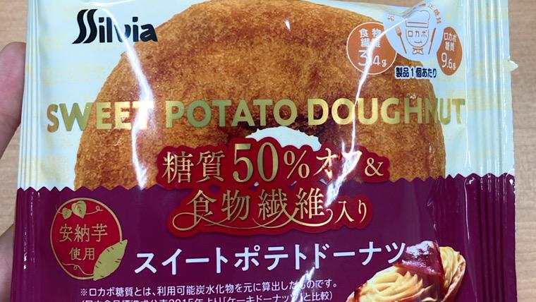 シルビアの糖質50%オフ&食物繊維入り スイートポテトドーナツ