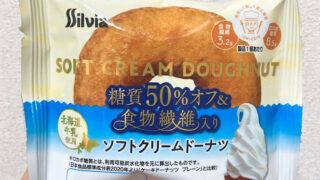 シルビアの糖質50%オフ&食物繊維入り ソフトクリームドーナツ