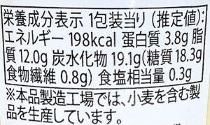 ファミマのコク旨とろけるプリンの栄養成分表示