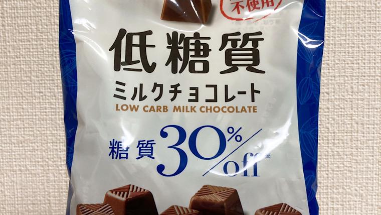 セブンの低糖質ミルクチョコレート