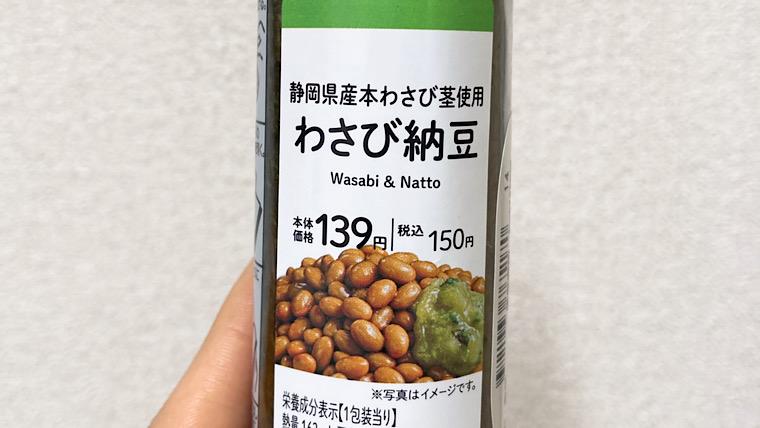 ローソンの手巻寿司 わさび納豆