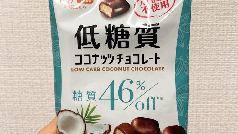 セブンの低糖質ココナッツチョコレート