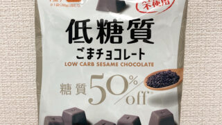 セブンの低糖質ごまチョコレート