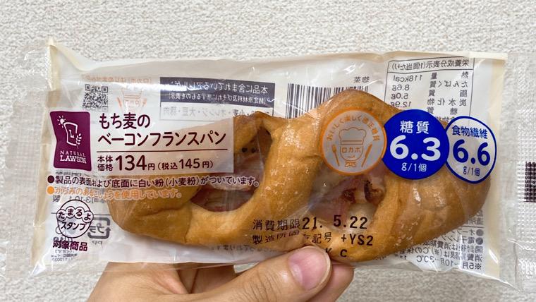 ローソンのもち麦のベーコンフランスパン