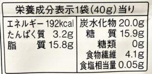 ロッテのゼロチョコレートの栄養成分表示