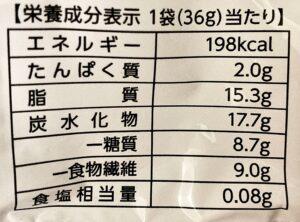 セブンの低糖質ごまチョコレートの栄養成分表示