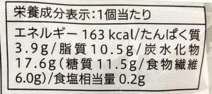セブンの糖質50%オフのロカボワッフルのカロリー