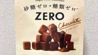 ロッテのゼロチョコレート