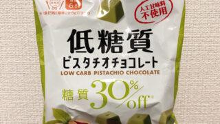 セブンの低糖質ピスタチオチョコレート