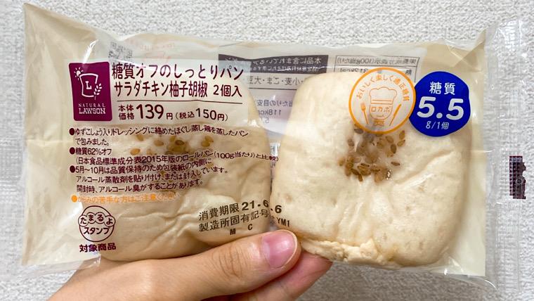 ローソンの糖質オフのしっとりパン サラダチキン柚子胡椒
