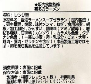 ローソンの坂内食堂監修 喜多方ラーメンの原材料