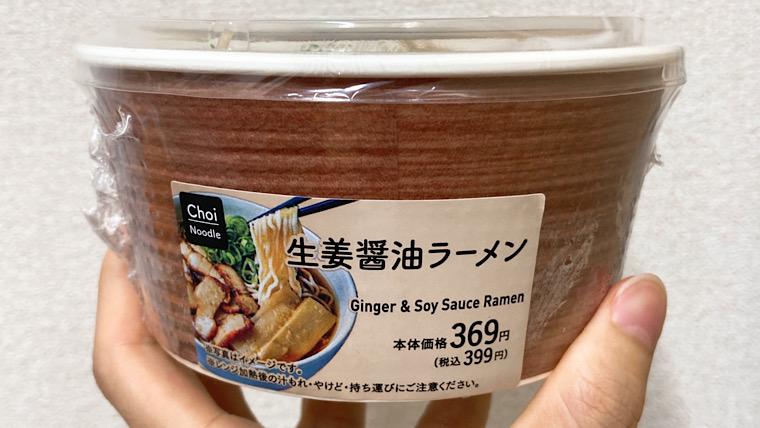 ローソンのChoi 生姜醤油ラーメン