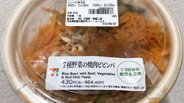 セブンの1/2日分の野菜!7種野菜のビビンバ