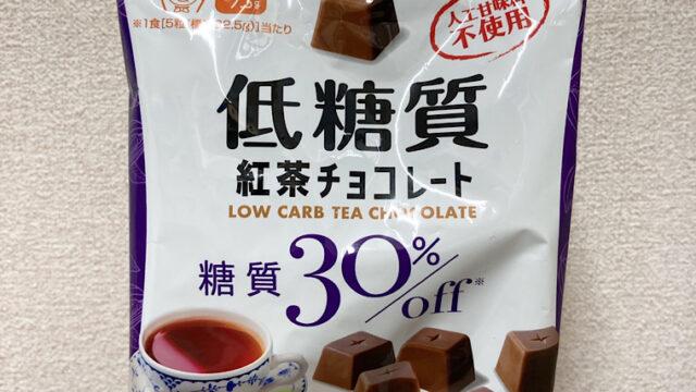 セブンの低糖質紅茶チョコレート